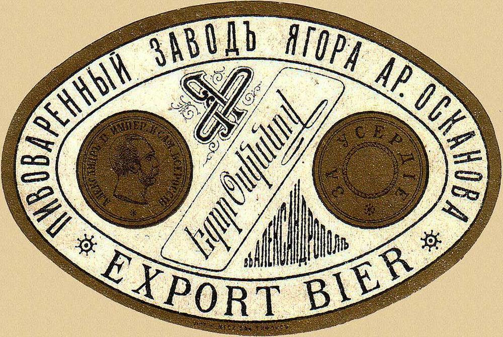Этикетка пива производства завода Егора Осканова в Александрополе.