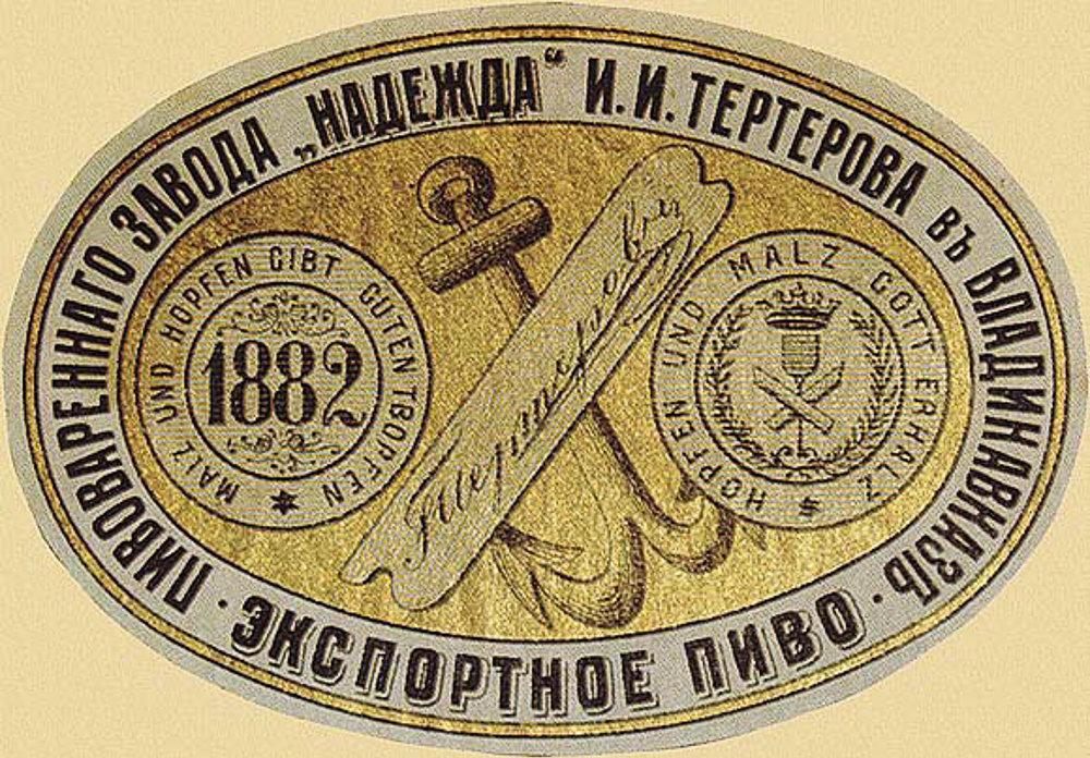 Этикетки пива завода И.Тертерова во Владикавказе.
