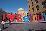 Бейрут, Ливан
