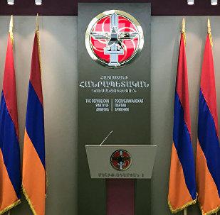 Республиканская партия Армении (РПА)
