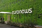Офис телеканала Евроньюз