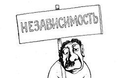 Карикатура. Независимость
