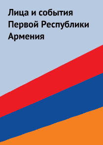 Лица и события Первой Республики Армения