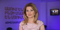 Sputnik Армения с Алиной Ордян