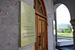 Министерство иностранных дел Республики Арцах