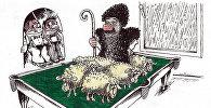 Карикатура. Альтернатива