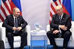 Президенты России и США Владимир Путин и Дональд Трамп