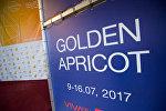 Открытие кинофестиваля Золотой абрикос