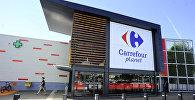 Сеть французских супермаркетов Карфур