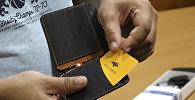 В Армении создан многофункциональный,  умный кошелек