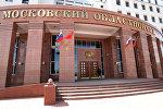 Здание Московского областного суда