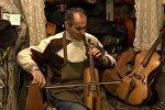 Армянский виолончелист удивляет игрой на разных инструментах