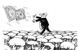 Карикатура. Ради собственного благополучия
