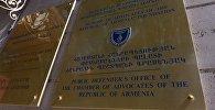Палата адвокатов Республики Армения