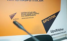 Пресс-центр Sputnik Армения