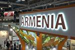 Павильон Армении на продовольственной выставке WorldFood Moscow