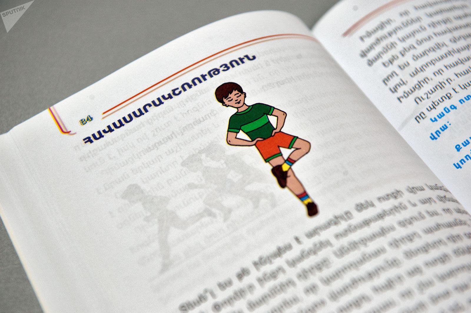 Учебник по физкультуре