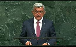 Выступление Сержа Саргсяна на Генассамблее ООН