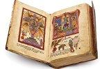армянское Евангелие
