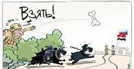 Карикатура. МИД обвинил США в помощи террористам в Сирии