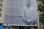 Портрет Сергея Довлатова на площади Вабадузе в Таллине