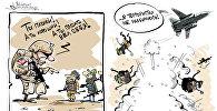 Карикатура. Два года операции российских ВКС в Сирии