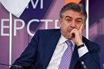 Международный форум евразийского партнёрства. Карен Карапетян