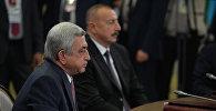 Серж Саргсян и Ильхам Алиев