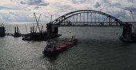 СПУТНИК_Первое судно прошло под обеими арками Крымского моста