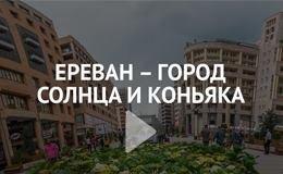 Ереван - город солнца и коньяка