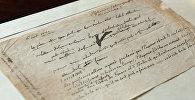 Письмо Моцарта аббату Буллингеру