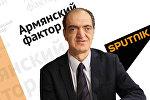 Армянский фактор с Арманом Ванескегяном