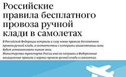 Правила бесплатного провоза ручной клади в российских компаниях