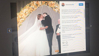 Алексис Оганян и Серена Уильямс. Свадьба