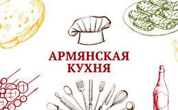 Армянская кухня логрид рус